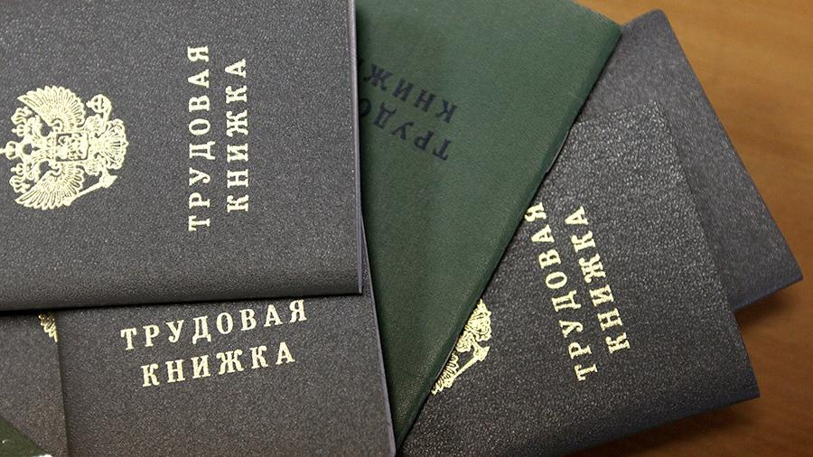 Пенсионный фонд оцифровал трудовые книжки граждан России