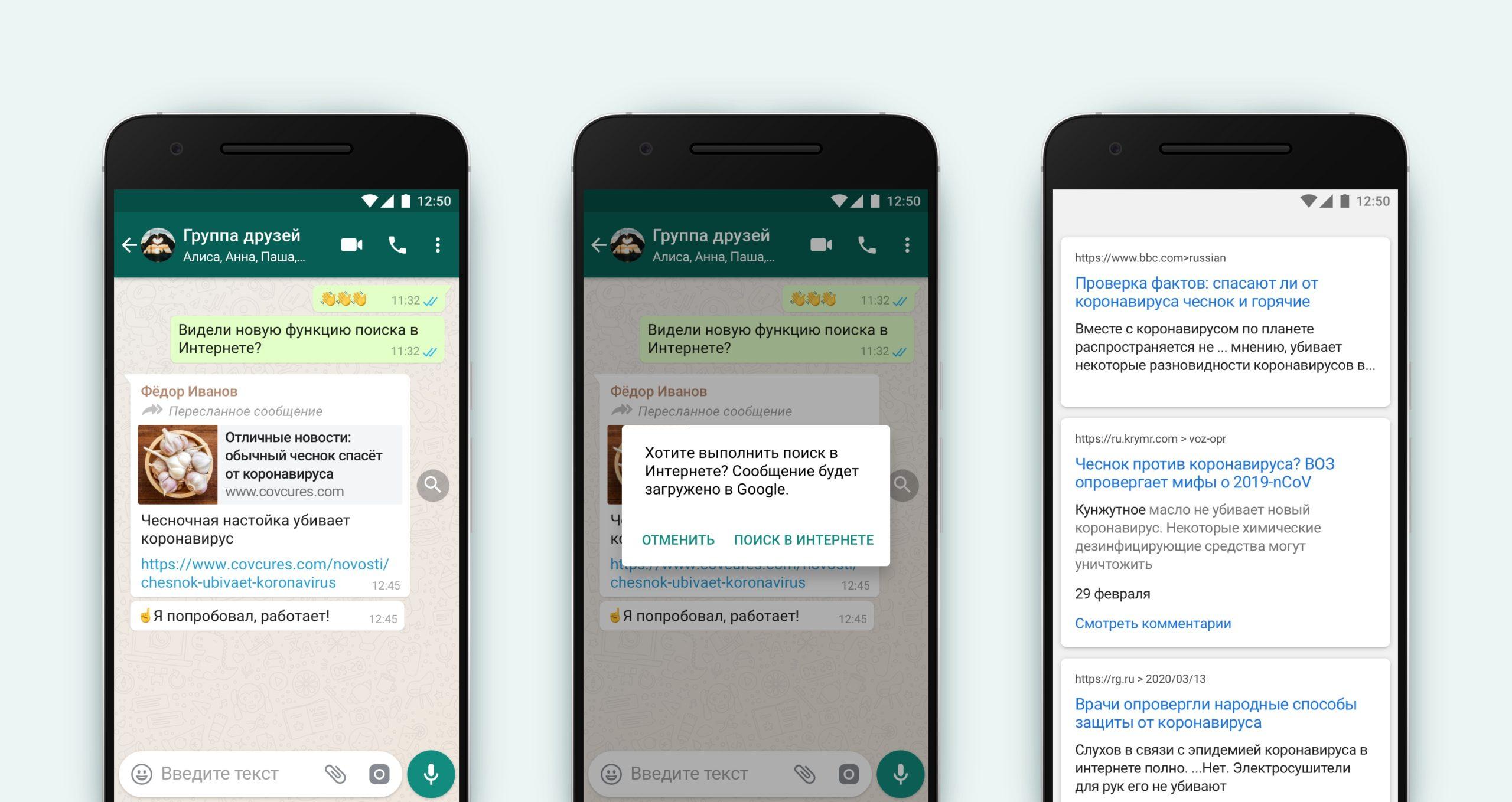 Новая функция WhatsApp поможет быстро проверить факты о лечении COVID-19