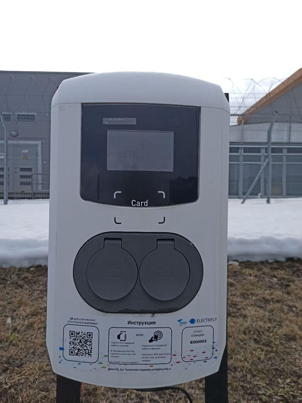 photo 2021 04 09 09 56 02 В Казани установили зарядную станцию для электрокаров, управляемую со смартфона