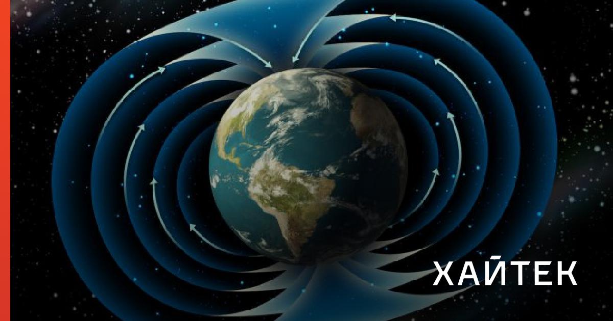 Последнее изменение магнитного поля Земли заняло гораздо больше времени, чем считали ученые
