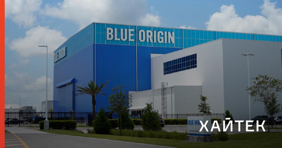 e1d9d251912d443745745dc096c24316 fb Blue Origin получила лицензию на запуск людей в космос